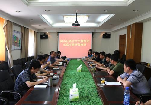 房山区语委组成检查组对创建市级语言文字规范化示范乡镇的单位进行模拟检查