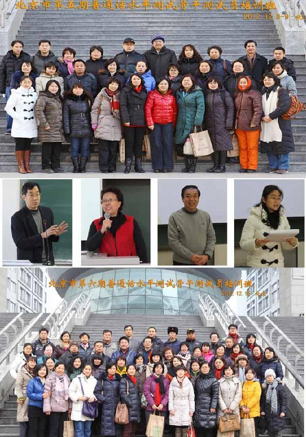 北京市第五、六期普通话水平测试骨干测试员培训班成功举办