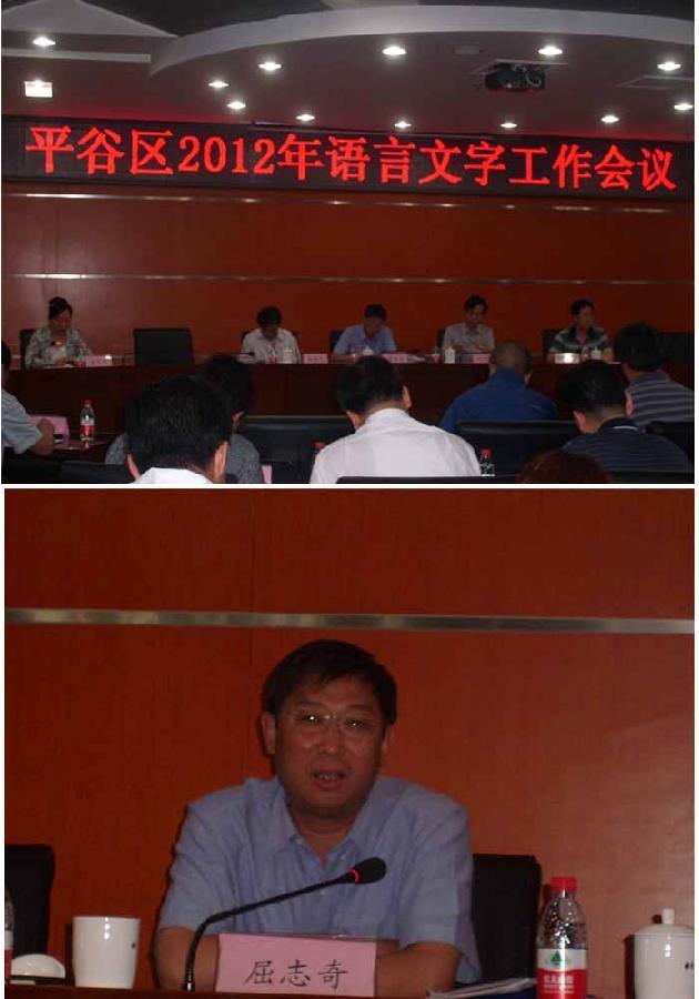 平谷区2012年语言文字工作会议召开